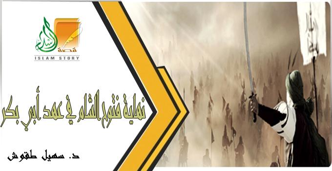 نهاية فتوح الشام في عهد أبي بكر