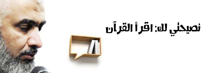 نصيحتي لك: اقرأ القرآن  [12/3]
