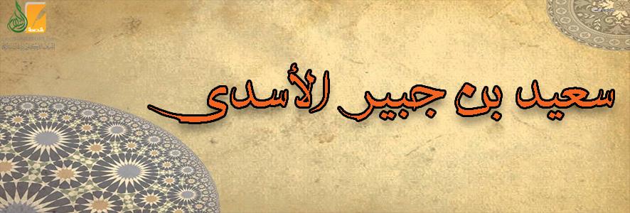 سعيد بن جبير