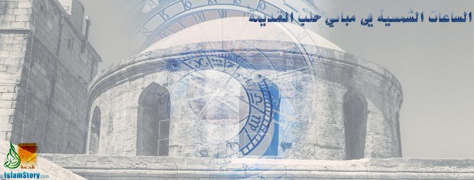 الساعات  الشمسية في مباني حلب القديمة