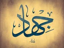 حقن الدماء في جهاد النبي