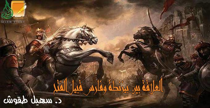 العلاقة بين بيزنطة وفارس قبيل الفتح