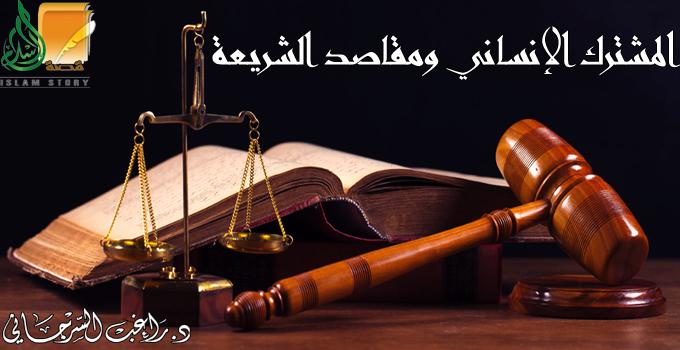 المشترك الإنساني ومقاصد الشريعة