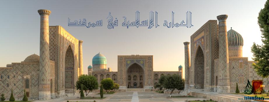 العمارة الإسلامية في سمرقند