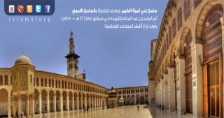 الجامع الأموي