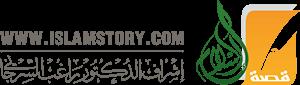 بوابة قصة الإسلام | إشراف الدكتور راغب السرجاني