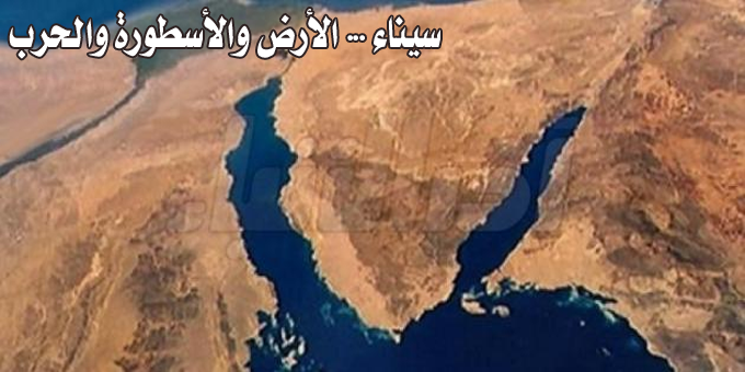 سيناء … الأرض والأسطورة والحرب