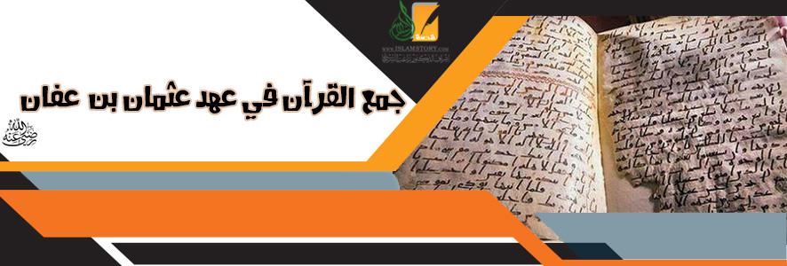 جمع القرآن في عهد عثمان بن عفان