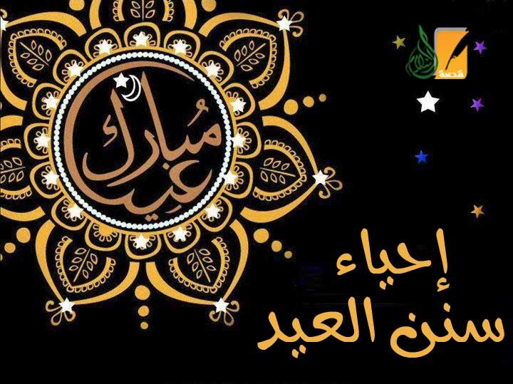 إحياء سنن العيد