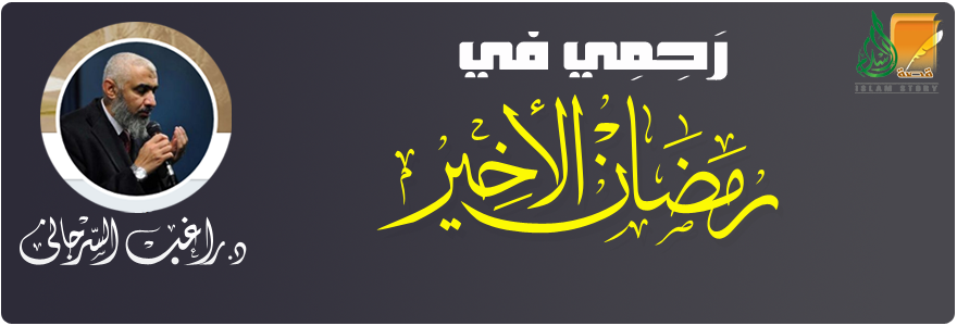 رحمي في رمضان الأخير