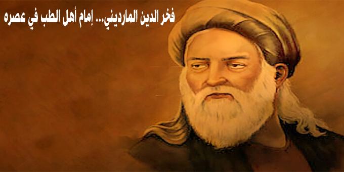 فخر الدين المارديني .. إمام أهل الطب في وقته