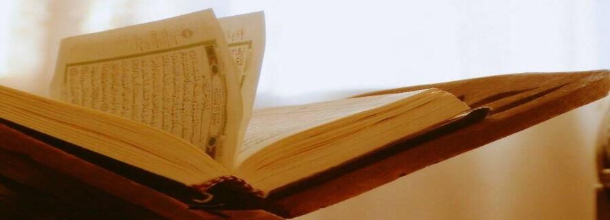 القرآن في ثلاثة مشاهد