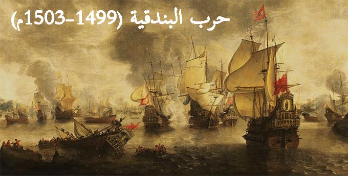 حرب البندقية (1499-1503م)