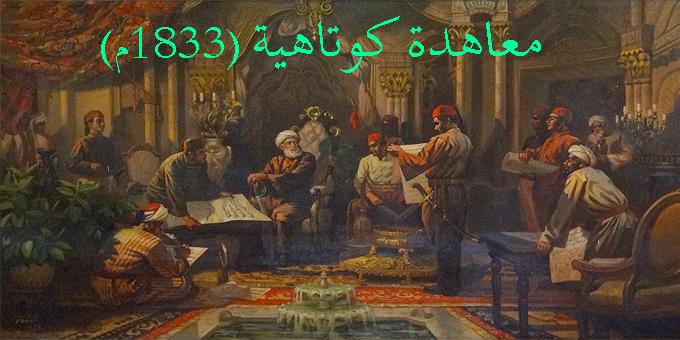 معاهدة كوتاهية (1833م)