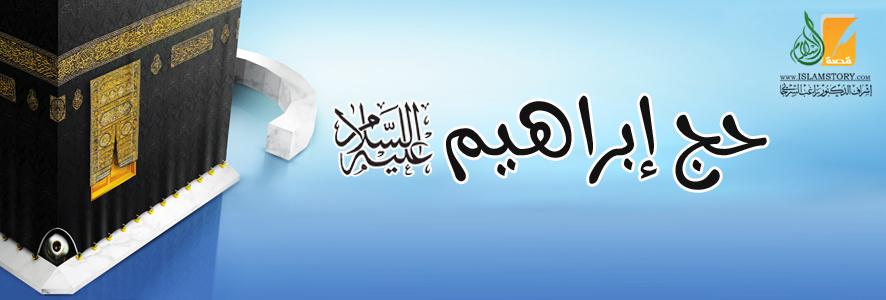 حج إبراهيم عليه السلام