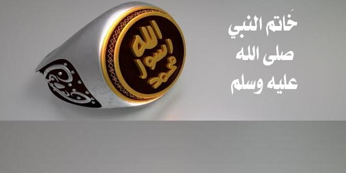 خاتم النبي صلى الله عليه وسلم