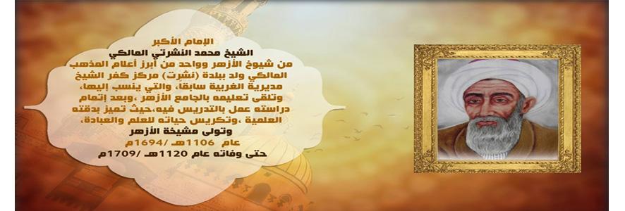 الإمام النشرتي شيخ الأزهر