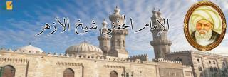 الإمام الحفني شيخ الأزهر